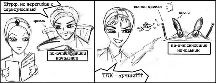 http://allmaxfrei.narod.ru/komiks_bu_tangorn_and_alexmerrit.jpg